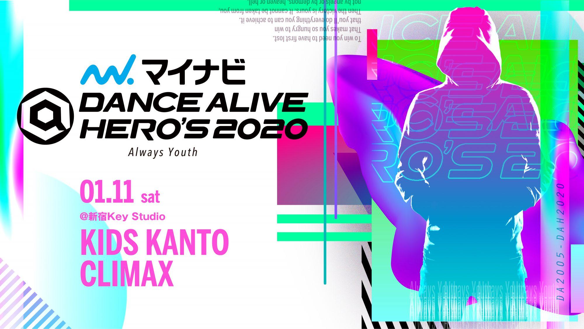 KIDS KANTO CLIMAXが1/11(土)に「新宿アルタ KeyStudio」で開催!