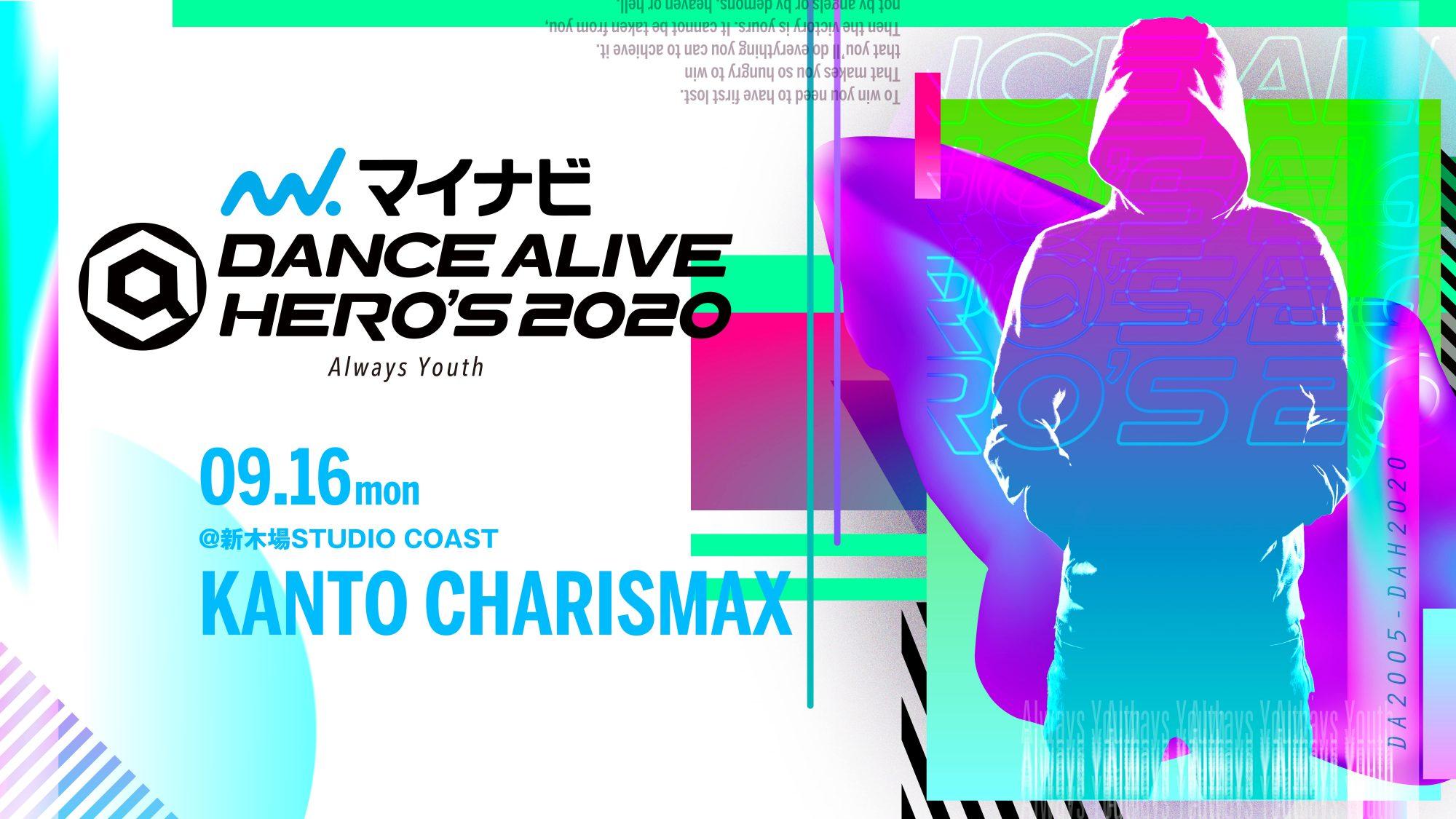 KANTO CHARISMAX&KIDS KANTO vol.2のエントリーが開始されました。