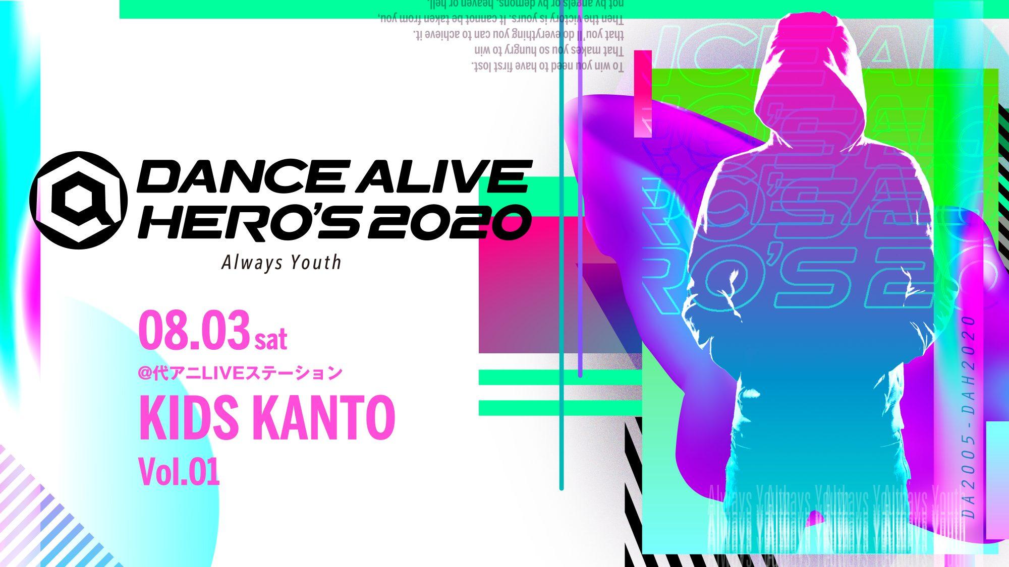 KIDS KANTO vol.1のエントリーが開始されました
