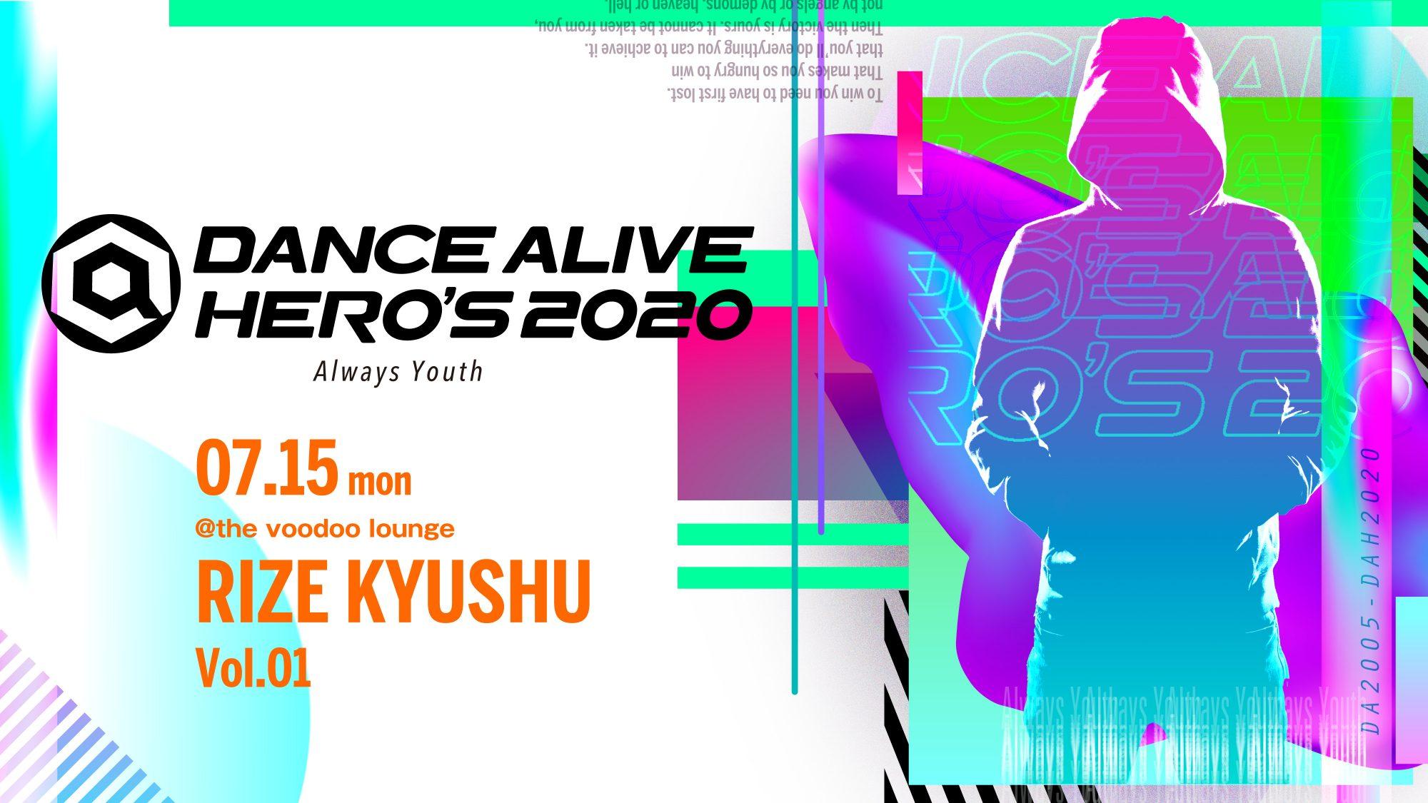 RIZE KYUSHU vol.1のエントリーが開始されました
