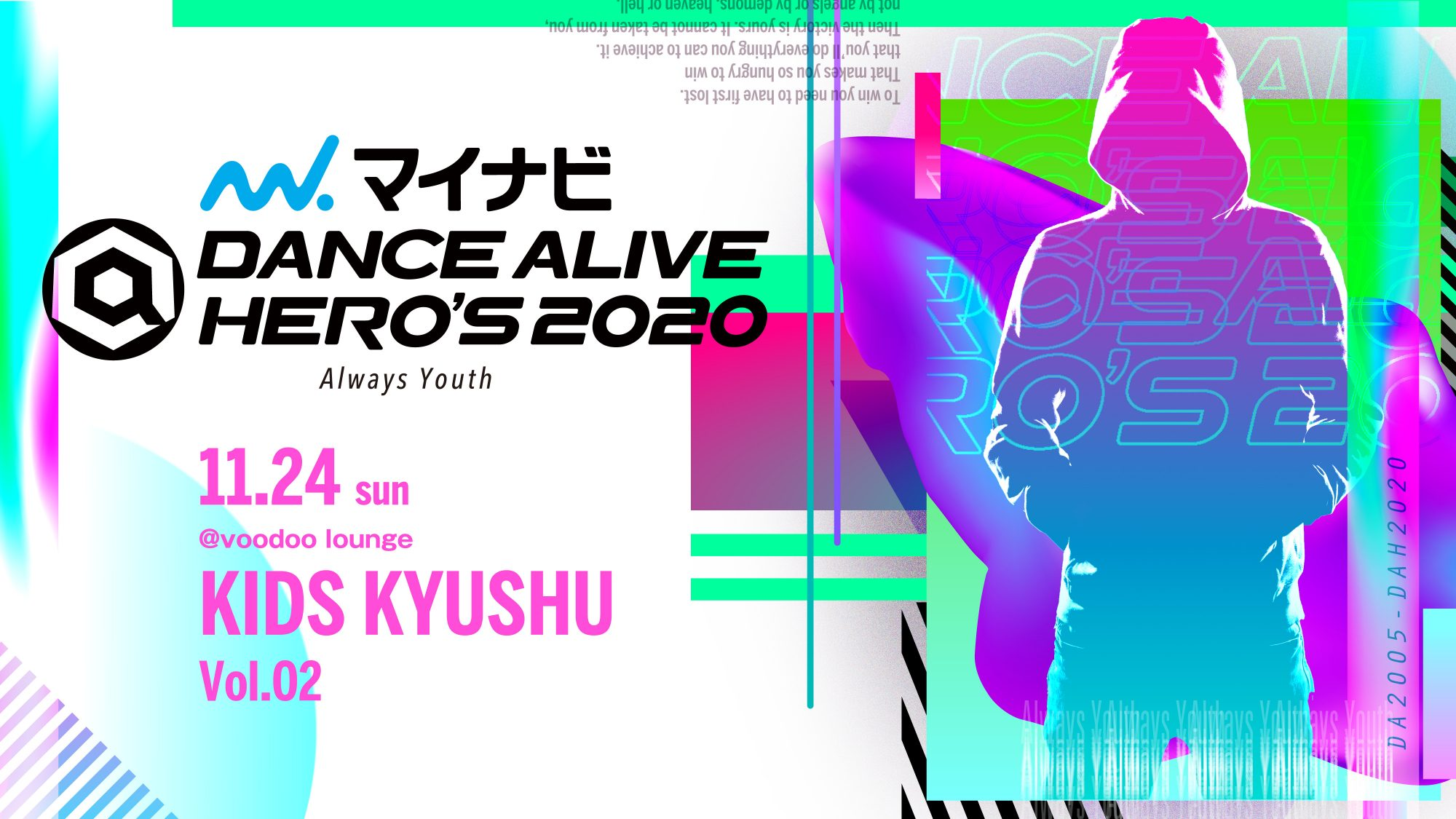 KIDS KYUSHU vol.2のエントリーが開始されました。