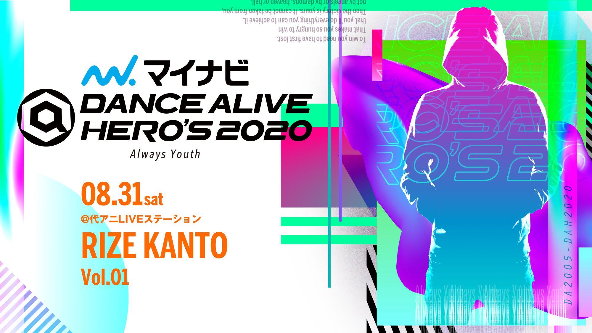 RIZE KANTO vol.1のエントリーが開始されました