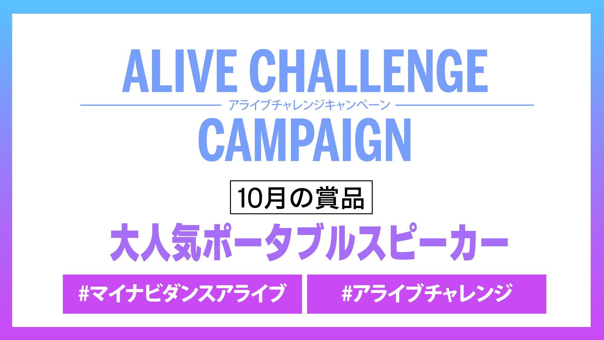 10月のアライブチャレンジキャンペーンが公開!