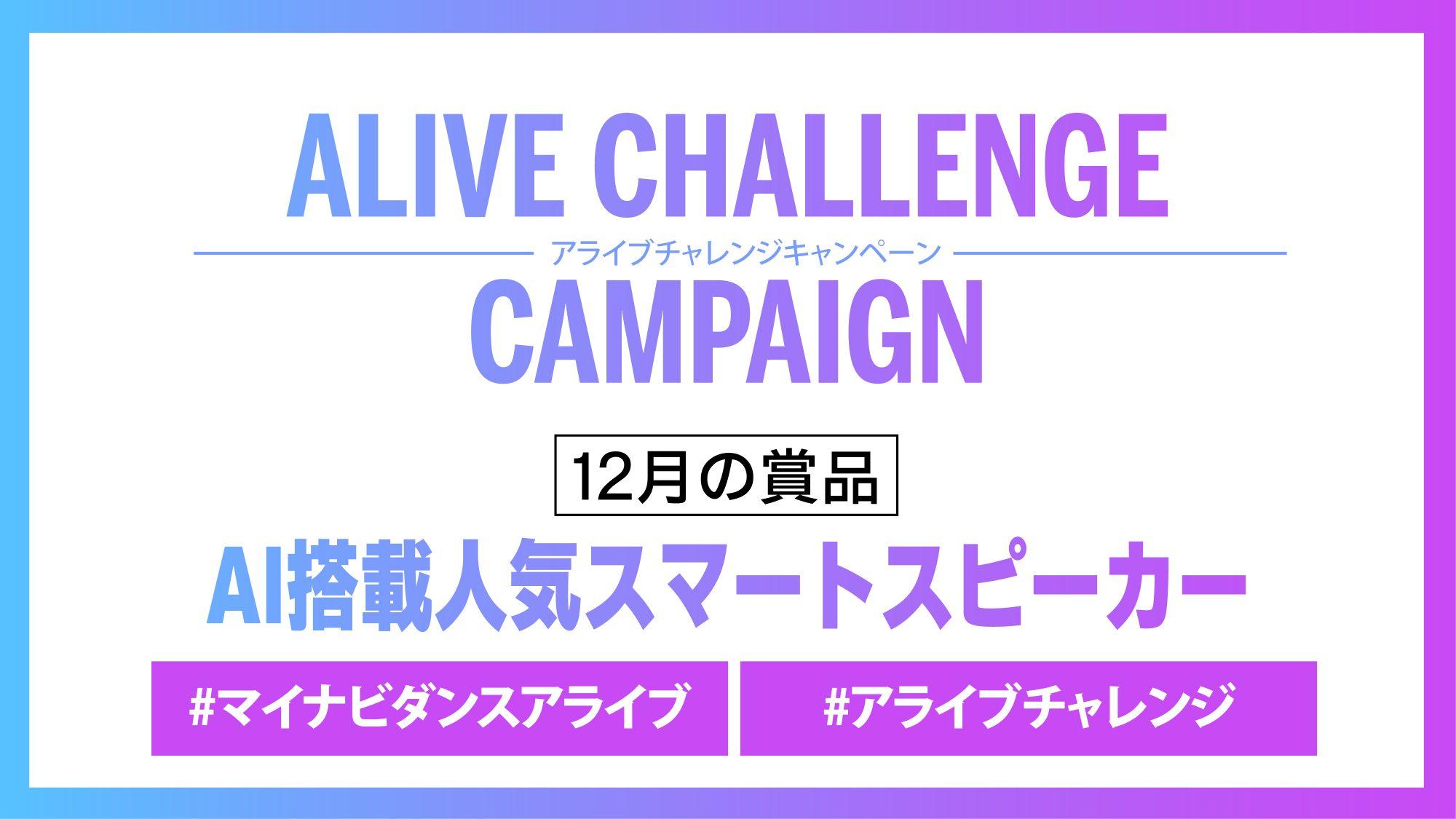 12月のアライブチャレンジキャンペーンが公開!