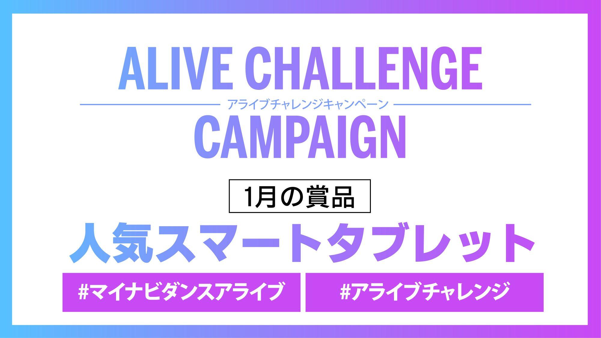1月のアライブチャレンジキャンペーンが公開!