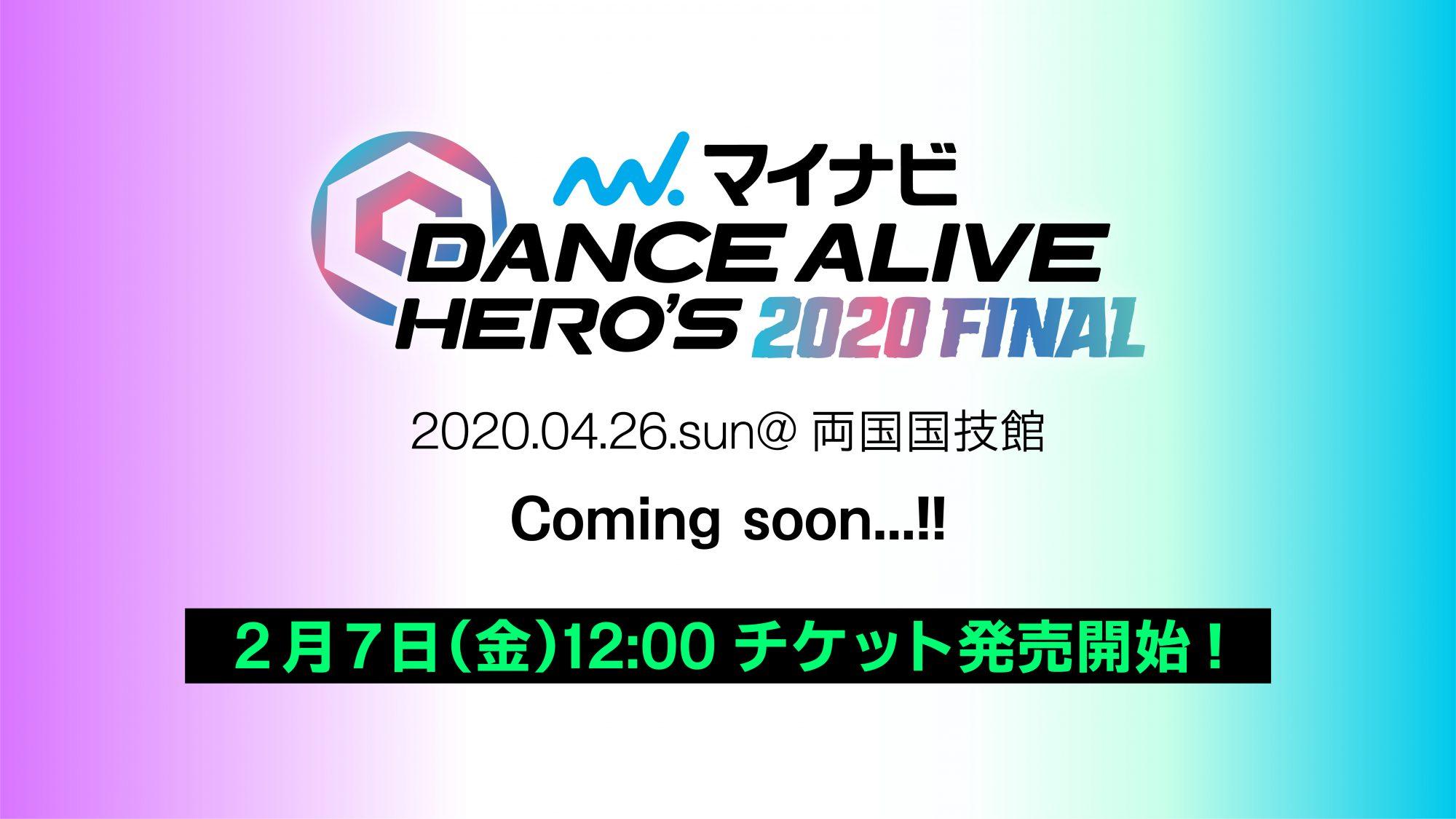 """令和""""初""""のストリートダンス界 最強ヒーローが決まる!『マイナビDANCE ALIVE HERO'S 2020 FINAL』今年も両国国技館で開催決定!"""