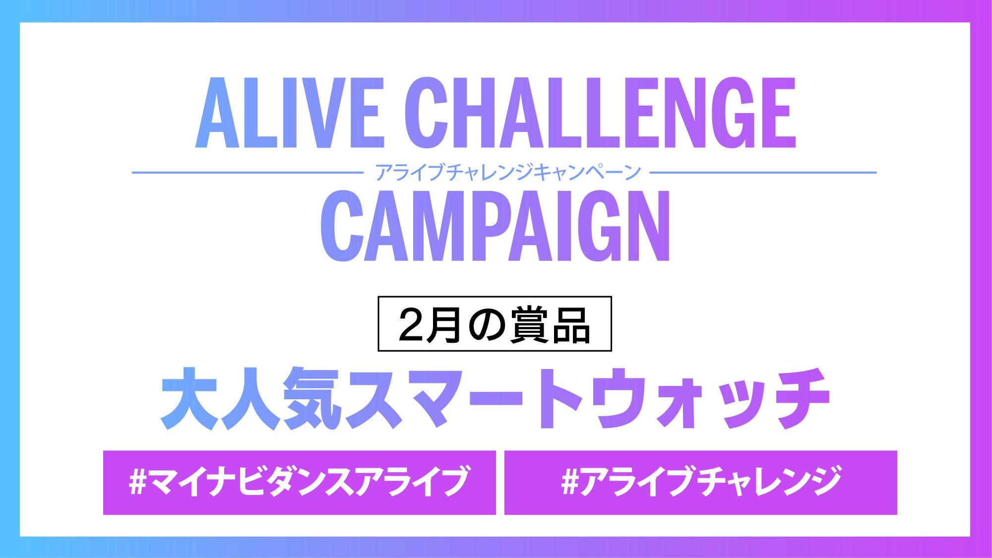 2月アライブチャレンジキャンペーンが公開!