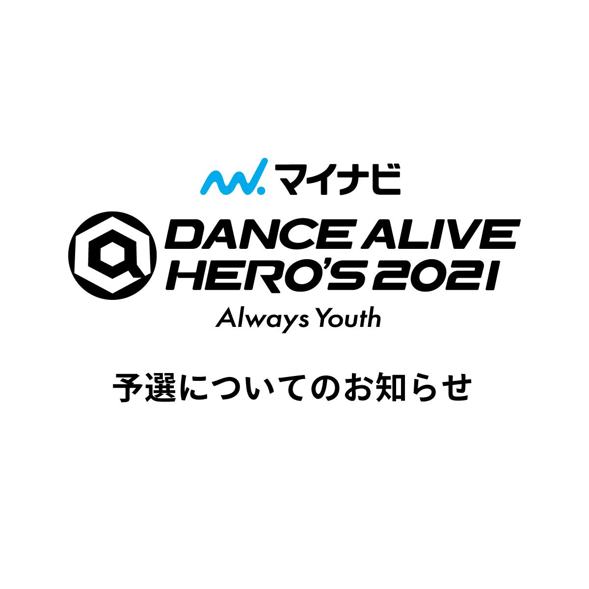 「マイナビDANCE ALIVE HERO'S 2021」予選についてのお知らせ