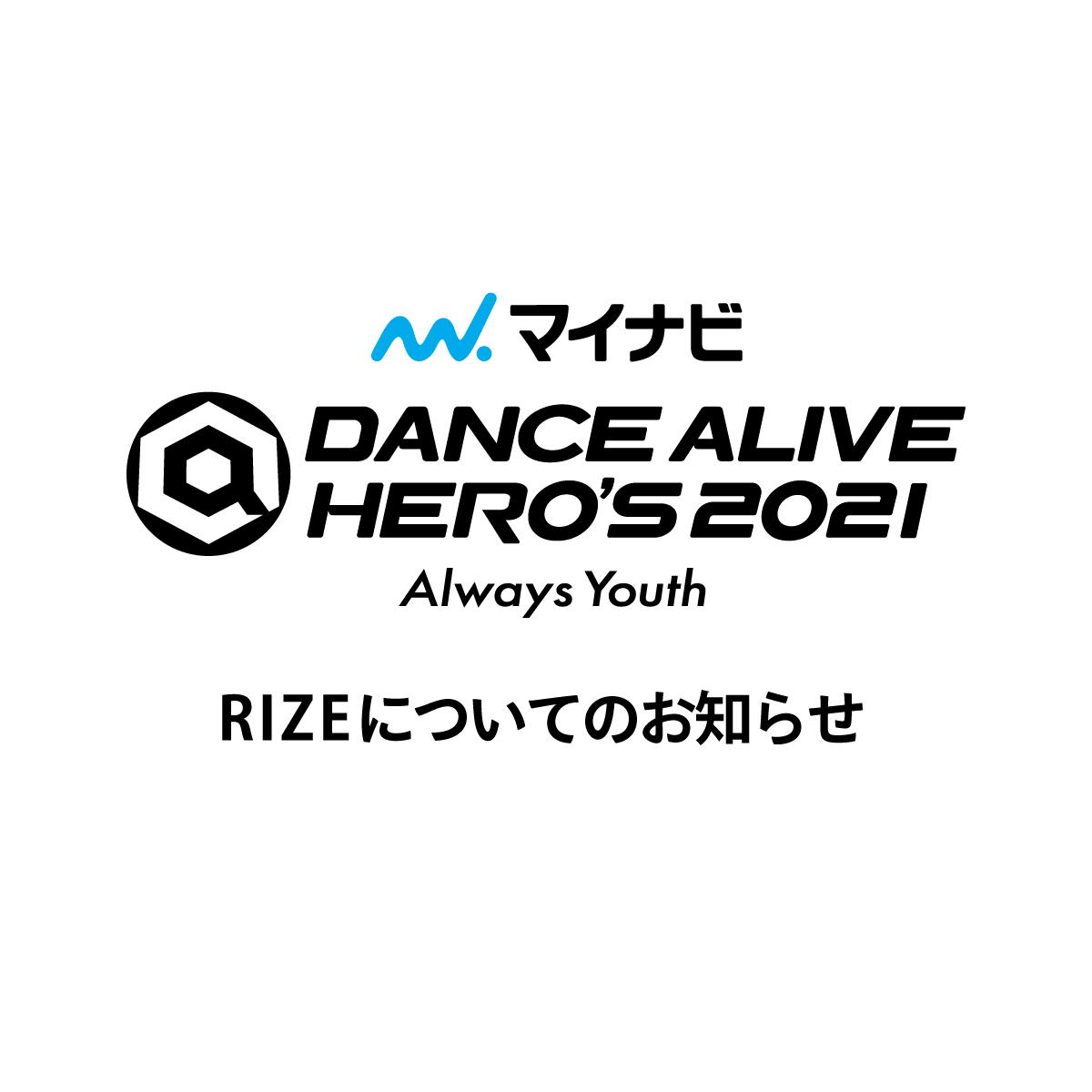 「マイナビDANCE ALIVE HERO'S 2021」RIZEについてのお知らせ