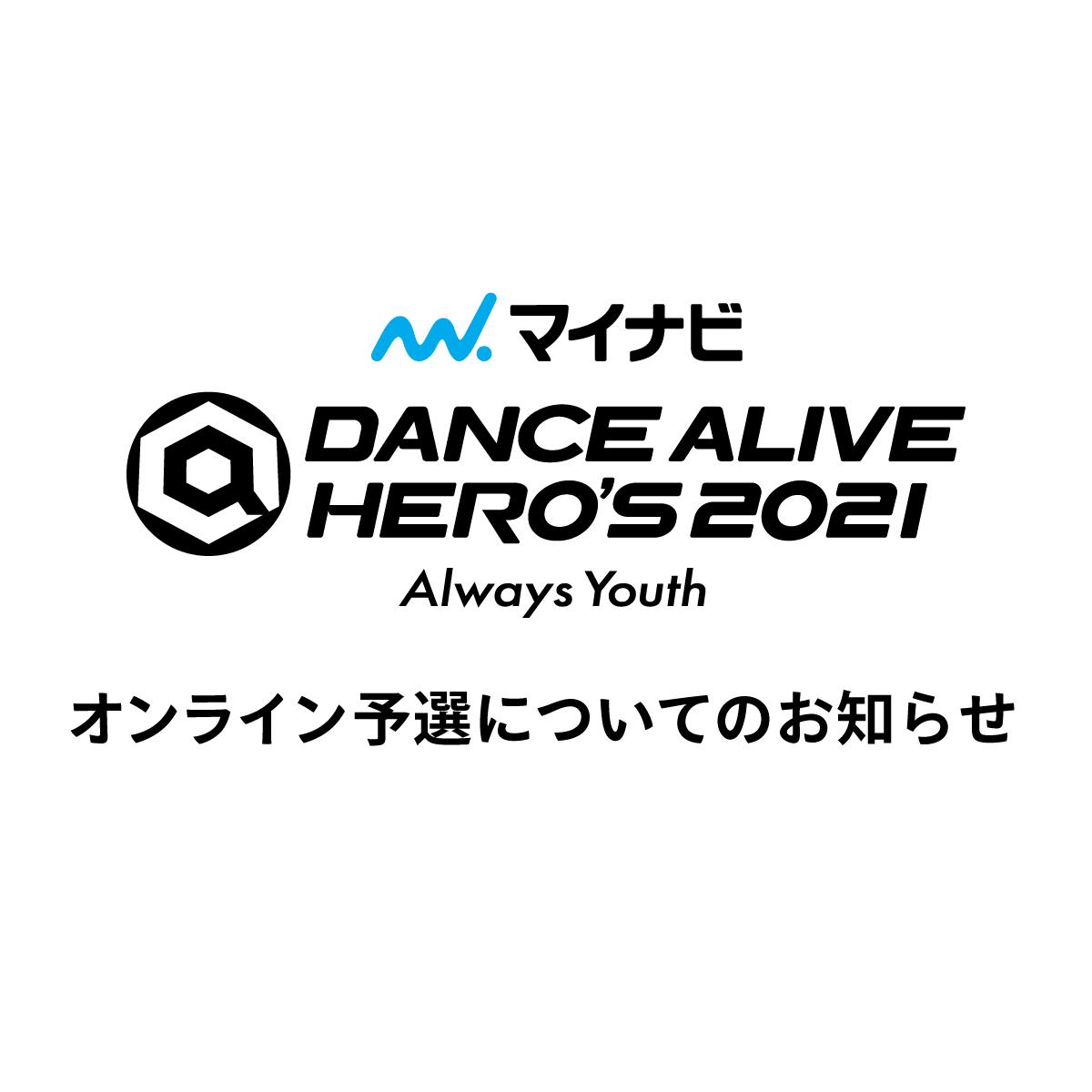 「マイナビDANCE ALIVE HERO'S 2021」オンライン予選についてのお知らせ