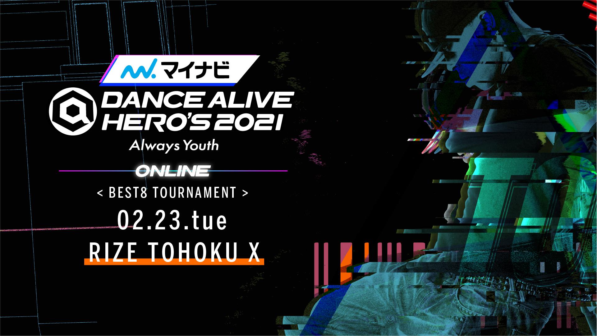RIZE TOHOKU X